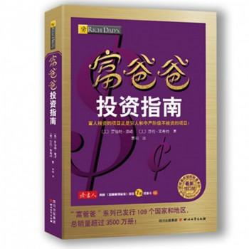 富爸爸投资指南(*新修订版)/全球*佳财商教育系列