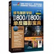 蜂鸟摄影学院Nikon D800\D800E单反摄影宝典(附光盘及构图速查手册镜头速查手册)