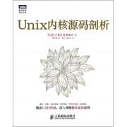 Unix内核源码剖析/图灵程序设计丛书