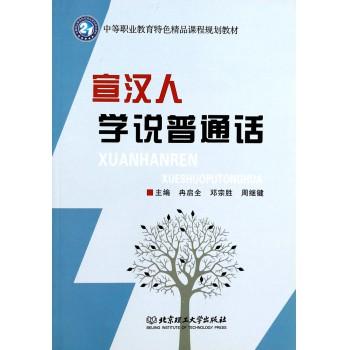 宣汉人学说普通话(中等职业教育特色精品课程规划教材)