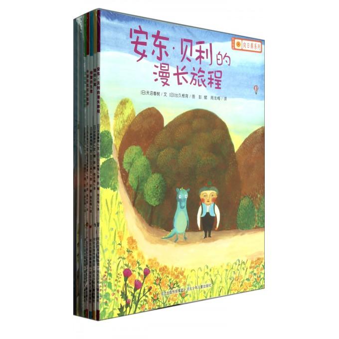 铃木绘本向日葵系列(共10册)