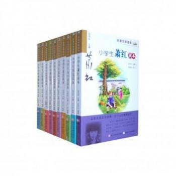 名家文学读本(小学生典藏版共10册)