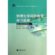 物理化学简明教程学习指南/高等学校理工类课程学习辅导丛书