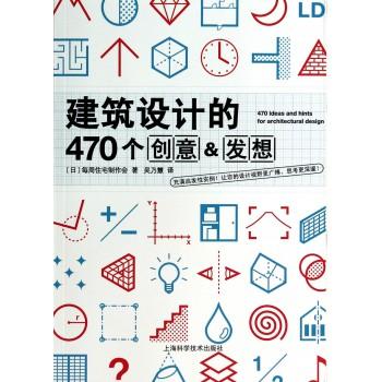 建筑设计的470个创意&发想
