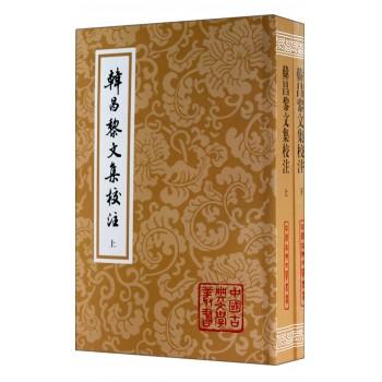 韩昌黎文集校注(上下)/中国古典文学丛书