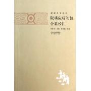 阮瑀应玚刘桢合集校注/建安文学全书