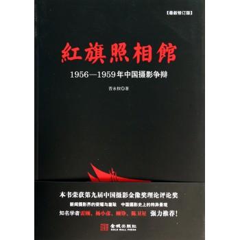 红旗照相馆(1956-1959年中国摄影争辩*新修订版)