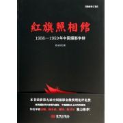 红旗照相馆(1956-1959年中国摄影争辩最新修订版)