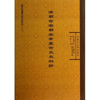 清朝世宗朝实录蒙古史史料抄(精)