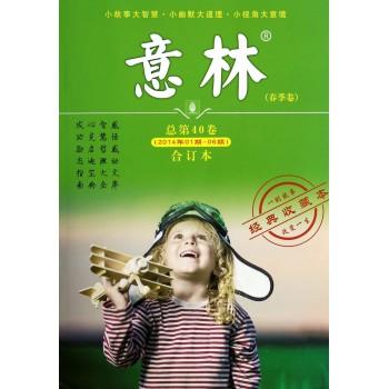 意林(春季卷合订本总第40卷2014年1期-6期经典收藏本)