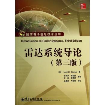 雷达系统导论(第3版)/国防电子信息技术丛书
