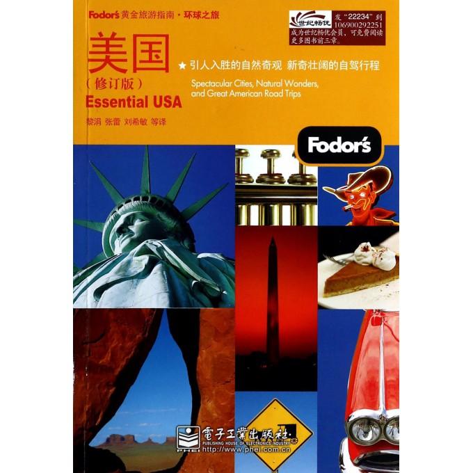 美国(修订版)/Fodors黄金旅游指南