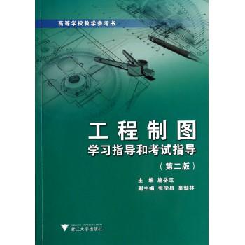 工程制图学习指导和考试指导(第2版高等学校教学参考书)