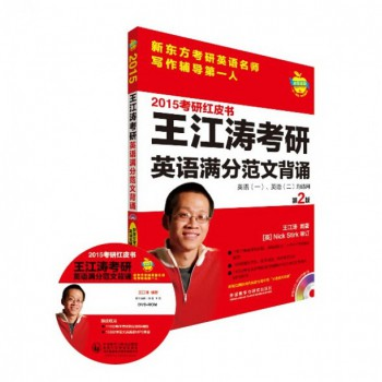 王江涛考研英语满分范文背诵(附光盘英语1英语2均适用第2版)/2015考研红皮书