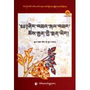 香萨医著集(藏文版)/藏医药经典文献集成