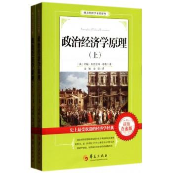 政治经济学原理(超值白金版上下)/西方经济学圣经译丛