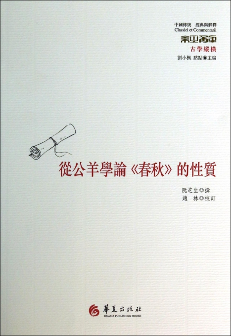 从公羊学论春秋的性质/中国传统经典与解释