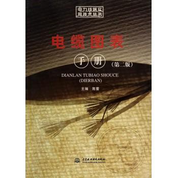 电缆图表手册(第2版)/电力线路实用技术丛书