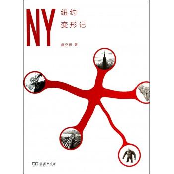 纽约变形记