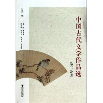 中国古代文学作品选(第2分册第3版)