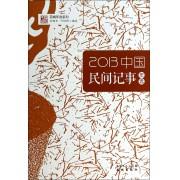 2013中国民间记事年选/花城年选系列