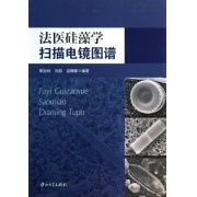 法医硅藻学扫描电镜图谱