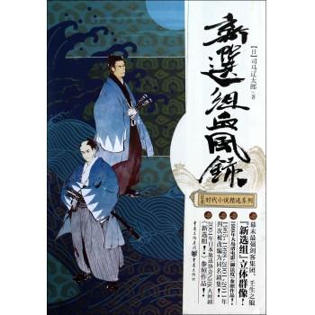 新选组血风录/日本时代小说精选系列