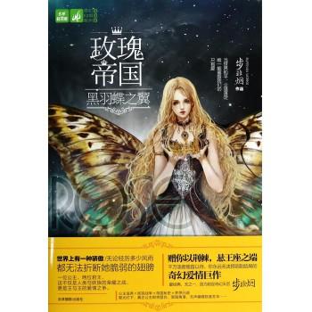 玫瑰帝国(黑羽蝶之翼)/奇幻仙境系列