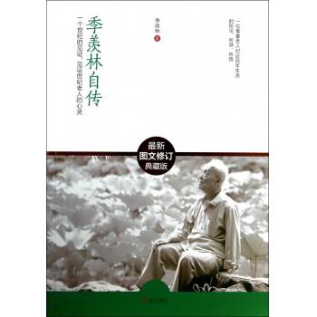 季羡林自传(*新图文修订典藏版)