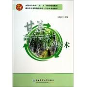 甘蔗高产高效生产技术(高职高专教育十二五规划建设教材)