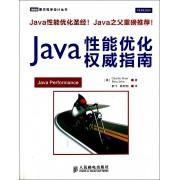 Java性能优化权威指南/图灵程序设计丛书