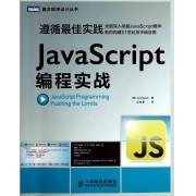 JavaScript编程实战/图灵程序设计丛书