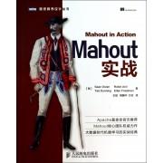 Mahout实战/图灵程序设计丛书