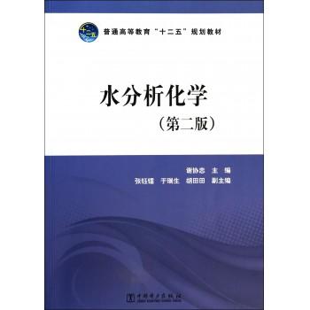 水分析化学(第2版普通高等教育十二五规划教材)