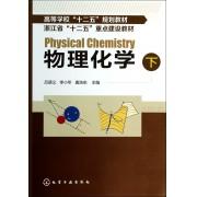 物理化学(下高等学校十二五规划教材)
