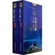 量理宝藏论释(上下)/藏传佛教五部大论系列