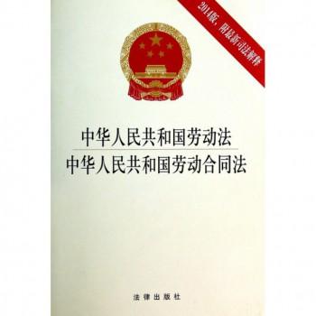 中华人民共和国劳动法中华人民共和国劳动合同法(2014版附*新司法解释)
