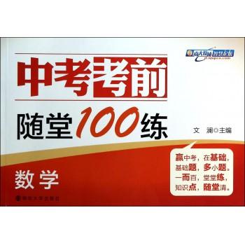 数学/中考考前随堂100练