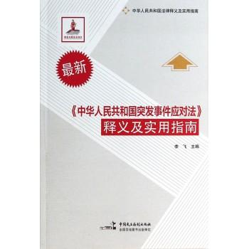 中华人民共和国突发事件应对法释义及实用指南(*新中华人民共和国法律释义及实用指南)