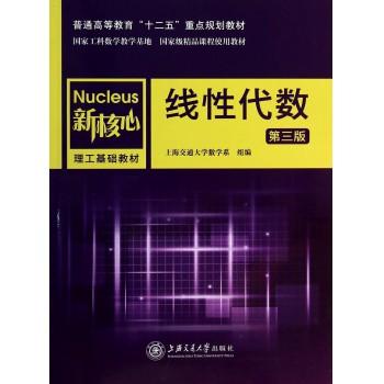 线性代数(第3版新核心理工基础教材普通高等教育十二五重点规划教材)