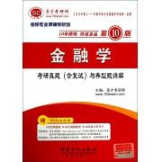 金融学考研真题<含复试>与典型题详解(第10版)/考研专业课辅导系列