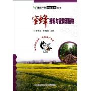 蜜蜂授粉与蜜粉源植物/蜜蜂产业从业指南丛书