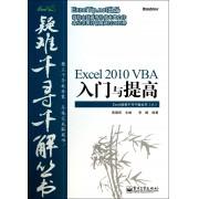 Excel2010VBA入门与提高/Excel疑难千寻千解丛书