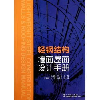 轻钢结构墙面屋面设计手册