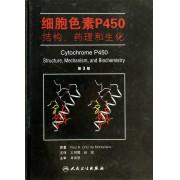 细胞色素P450结构药理和生化(第3版)(精)