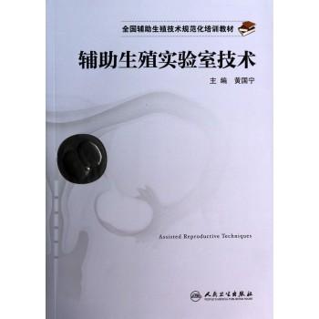 辅助生殖实验室技术(全国辅助生殖技术规范化培训教材)