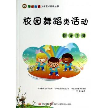 校园舞蹈类活动指导手册/五彩校园文化艺术活动丛书