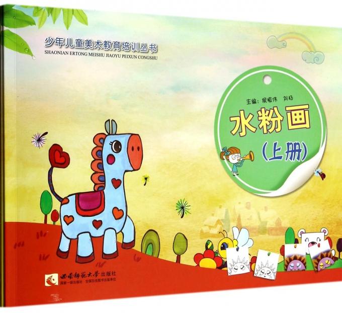 水粉画(上下)/少年儿童美术教育培训丛书