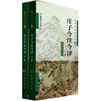 庄子今注今译(上下*新修订版)/道典诠释书系