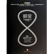 瞬变(让改变轻松起来的9个方法新版)(精)/希思作品系列
